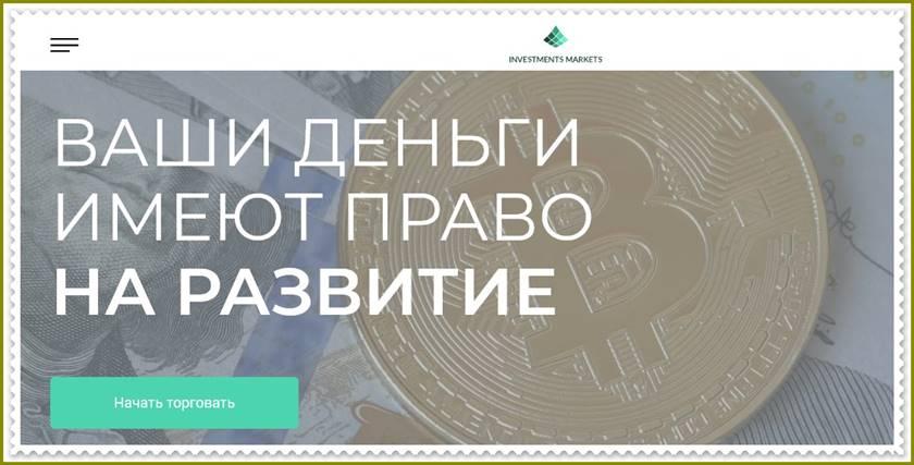 Мошеннический проект investmentmarketss.com – Отзывы, развод. Компания Investments Market мошенники