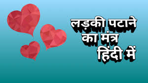 लड़की पटाने का वशीकरण मंत्र | ladki patane ka mantra hindi mein