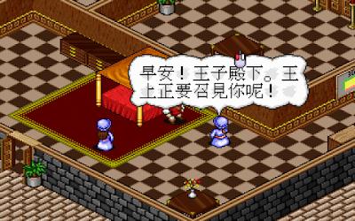 【Dos】王子傳奇+劇情攻略,3D斜角畫面角色扮演遊戲!