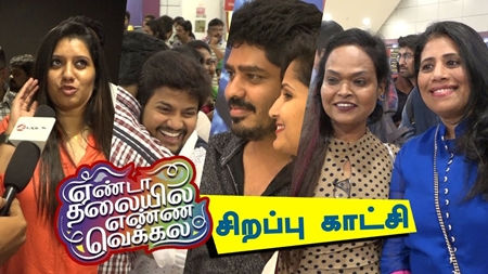 "Stars and Celebrities at ""Yenda Thalaiyila Yenna Vekkala"" Movie Premiere Show"