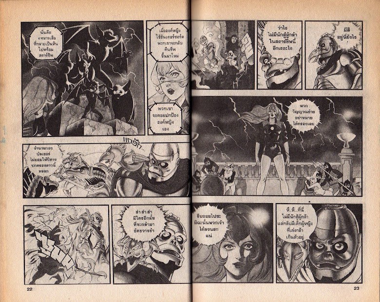 Black Knight Bat - หน้า 13