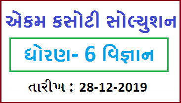 STD 6 SCIENCE EKAM KASOTI SOLUTION, DATE 28/12/2019