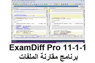 ExamDiff Pro 11-1-1 برنامج مقارنة الملفات