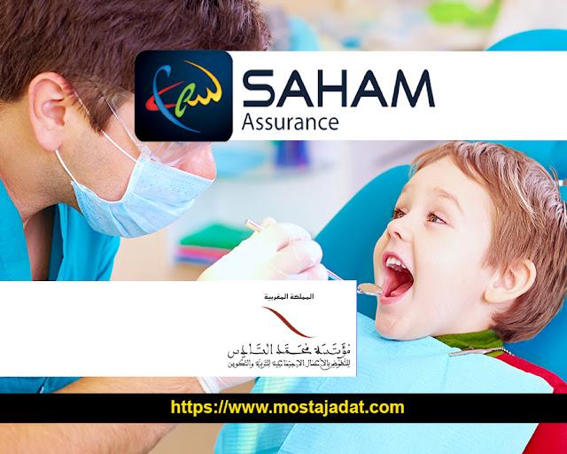 تفاصيل التعويض عن تقويم الأسنان لمؤسسة محمد السادس وسهام للتأمين