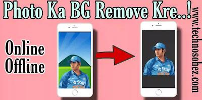 Photo ka baground remove  kare Online/Offline