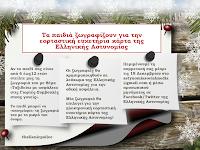 Η Ελληνική Αστυνομία απευθύνει πρόσκληση στα παιδιά να ζωγραφίσουν για την ηλεκτρονική εορταστική ευχετήρια κάρτα της