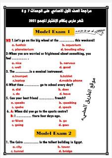 12 نموذج امتحان لغه انجليزيه للصف الاول الاعدادي الترم الثاني، مطابق لمواصفات امتحان مارس لمستر أبو عبدالله