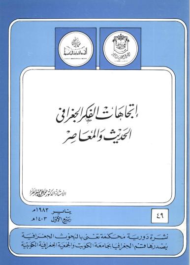 اتجاهات الفكر الجغرافى الحديث والمعاصر - أ.د. محمد على عمر الفرا