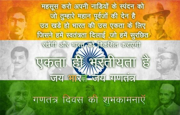 Poster On Republic Day With Slogan