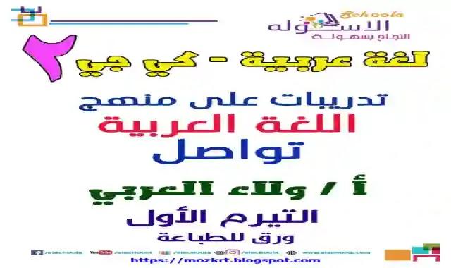 اجمل مذكرة تدريبات على منهج اللغة العربية لمرحلة كى جى 2 الترم الاول اعداد مس ولاء العربي