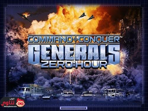تحميل لعبة جنرال زيرو 2017 - Download Generals Zero Hour للكمبيوتر