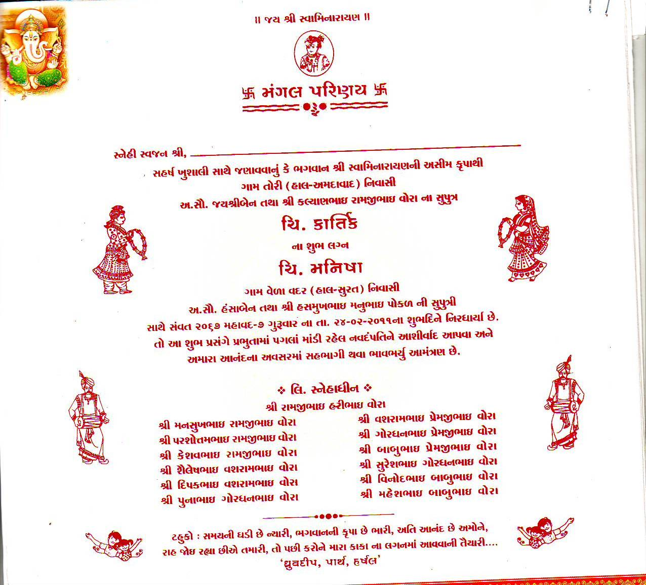 Marriage Invitation Letter Brother