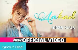 अकड़ Aakad Lyrics in Hindi | Inder Kaur