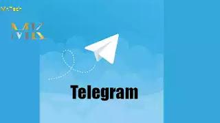 ميزة في تليجرام لإستخدامها كوسيلة تخزين أمنة للكمبيوتر والهاتف