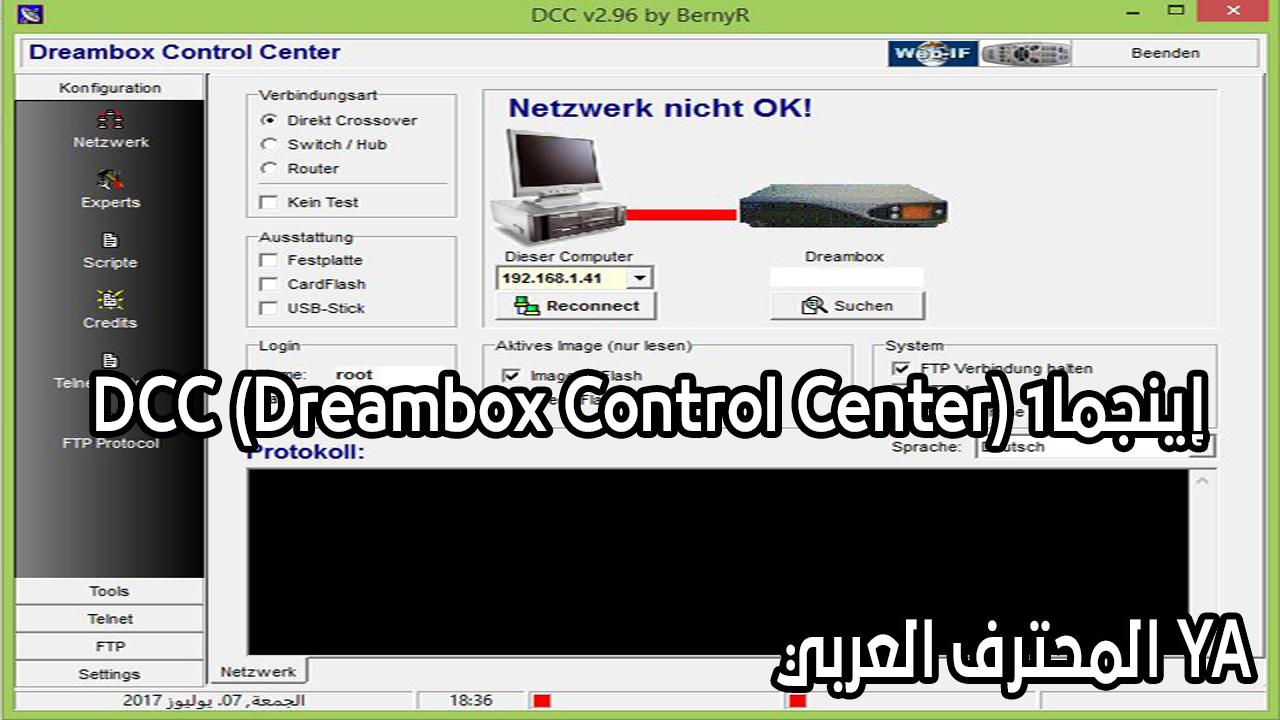 الاصدار الاخير للبرنامج DCC) Dreambox Control Center