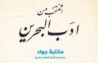 تحميل كتاب المنتخب من آداب البحرين pdf-حسين علي محفوظ