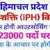 IPH विभाग हिमाचल प्रदेश में 23000 पदों पर भर्ती IPH Recruitment 2020 HP-हिमाचल प्रदेश जल शक्ति (IPH) विभाग में योग्यता के आधार पर होगी 23000 पदों पर भर्ती