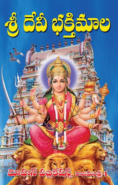 దేవీ భక్తిమాల |  Devi Bhakthi Mala | GRANTHANIDHI | MOHANPUBLICATIONS | bhaktipustakalu