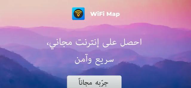أفضل الطرق الحصول على واي فاي مجاني 2021