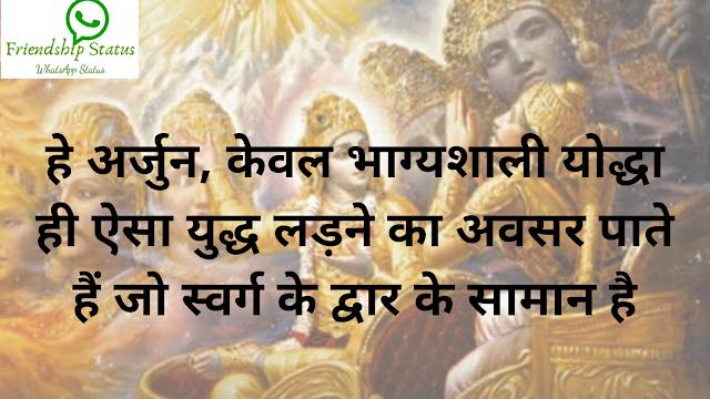Bhagavat Gita Quotes