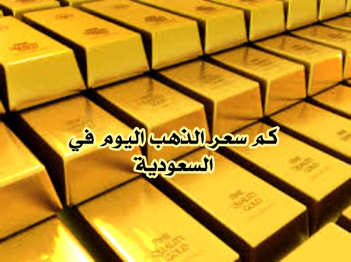 سعر الذهب اليوم في السعودية 28 مايو