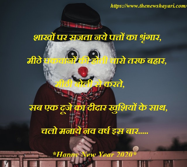 New Year Ki Shayari