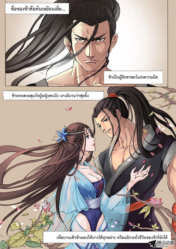 อ่านการ์ตูน Tangyan in the other world 5 ภาพที่ 10