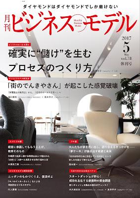 月刊ビジネスモデル 2017年05月号 raw zip dl