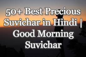 50+ Good Morning Suvichar In Hindi
