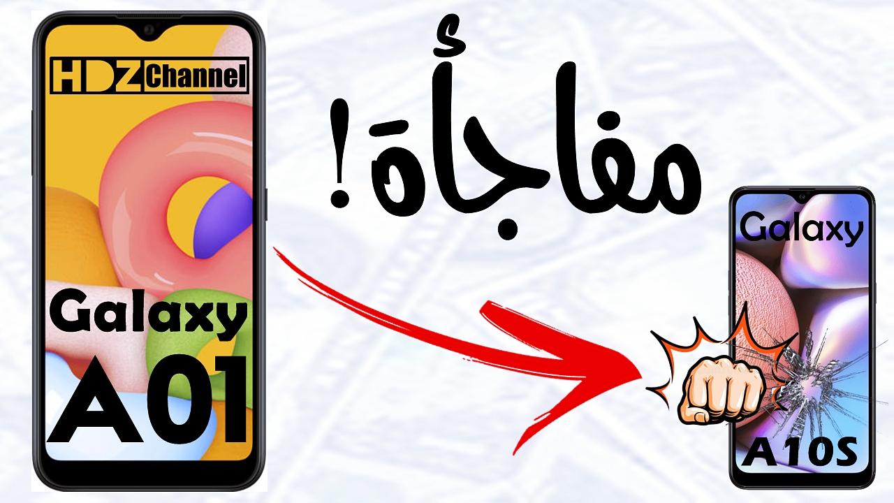 سعر ومواصفات Galaxy A01