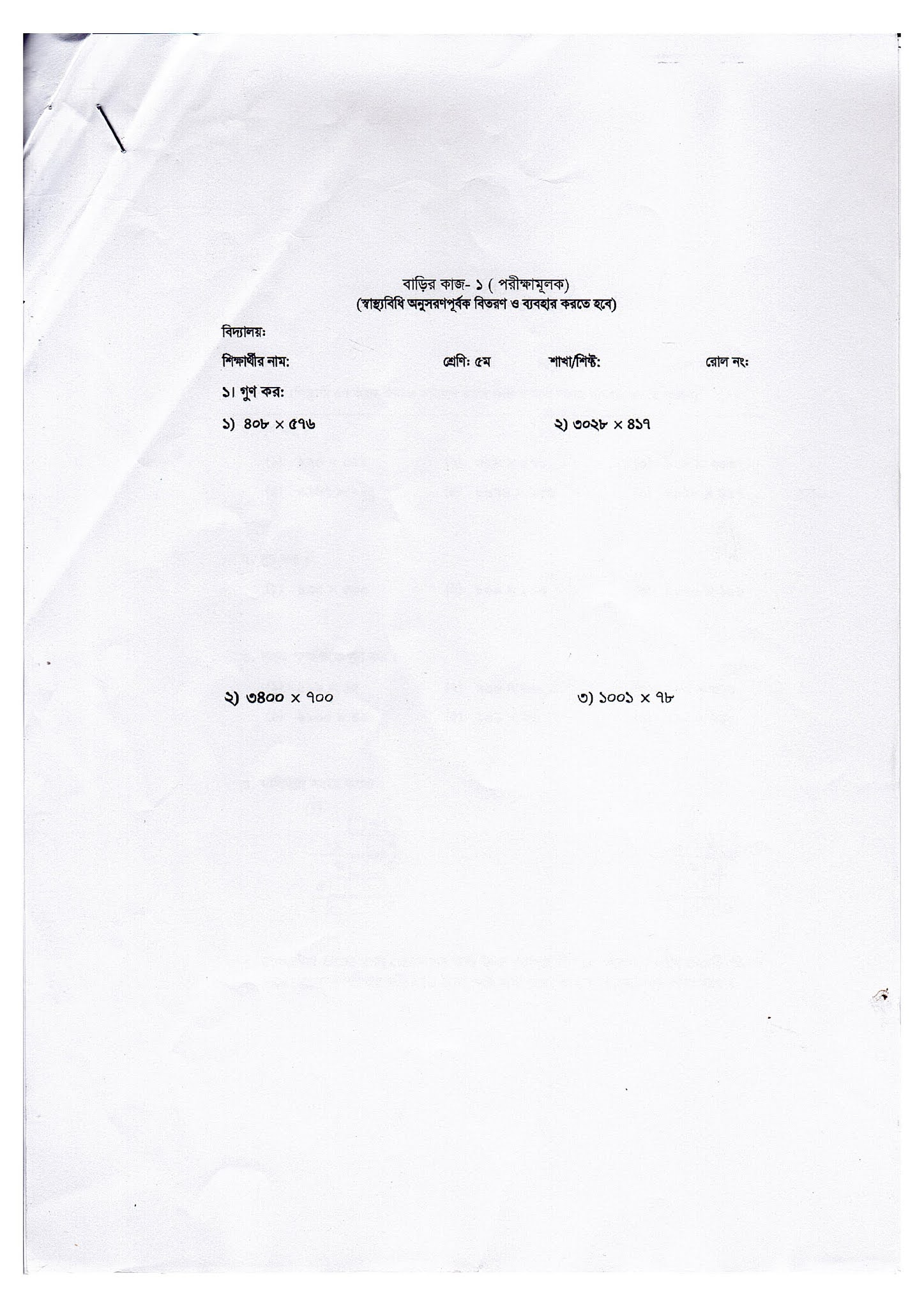Class 5 Science Assignment Answer