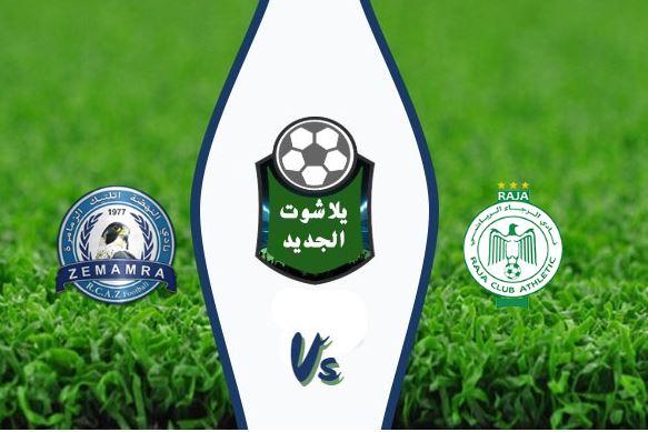 نتيجة مباراة الدفاع الحسني الجديدي ونهضة بركان اليوم الخميس 30 يوليو 2020 الدوري المغربي