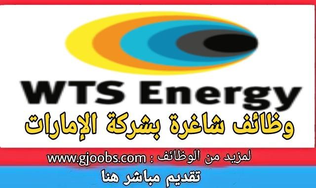 وظائف شاغرة شركة wts energy بالإمارات لعدة تخصصات