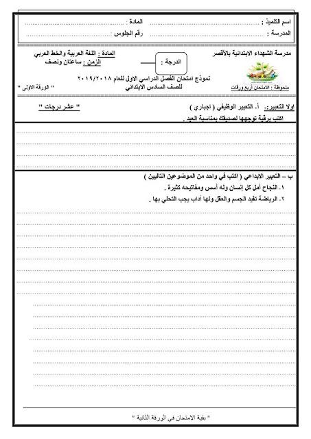 امتحان اللغة العربية للصف السادس الابتدائى الترم الاول 2019 محافظة