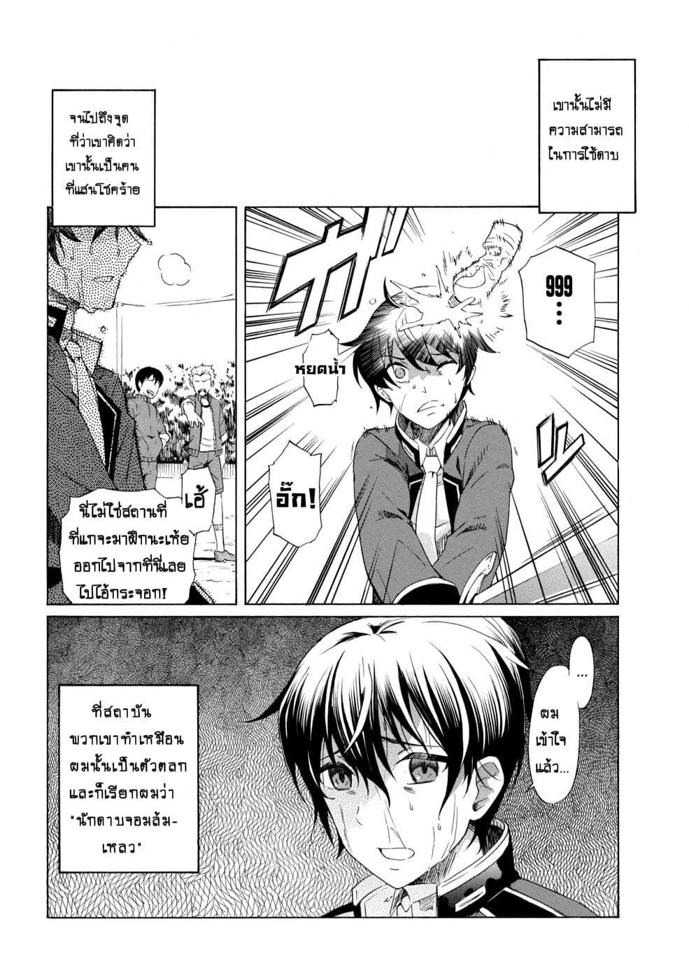 อ่านการ์ตูน Ichioku-nen Button o Renda Shita Ore wa Kizuitara Saikyou ni Natteita ตอนที่ 1.1 หน้าที่ 5