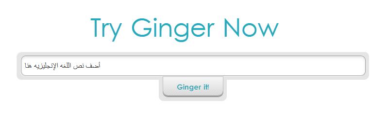 موقع مجانى لفحص وتصحيح جرامر اللغه الإنجليزيه -  Ginger Grammar Checker