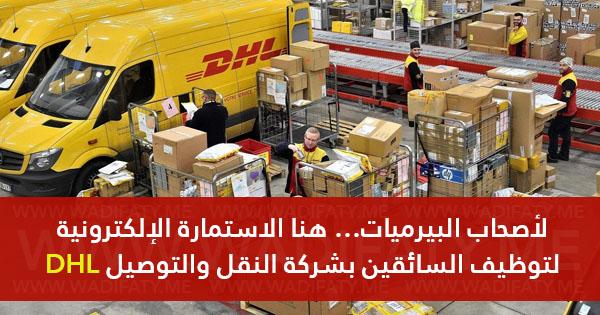 الاستمارة الإلكترونية لتوظيف السائقين بشركة النقل والتوصيل DHL لأصحاب البيرميات
