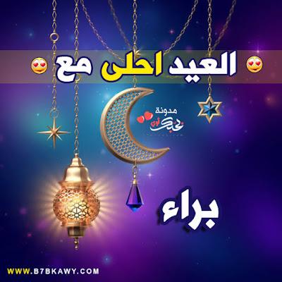 العيد احلى مع براء