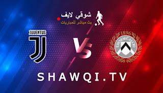 مشاهدة مباراة يوفنتوس وأودينيزي اليوم بتاريخ 02-05-2021 في الدوري الايطالي