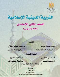 تحميل كتاب التربية الدينية للصف الثاني الاعدادى ترم أول - طبعة 2021/2020