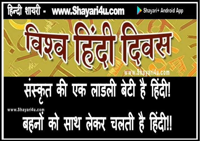 World Hindi Diwas Kavita Poem Shayari Wishes