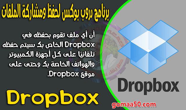 برنامج دروب بوكس لحفظ ومشاركة الملفات  Dropbox 72.4.136