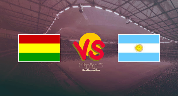 نتيجة مباراة الأرجنتين وبوليفيا اليوم 10 سبتمبر 2021 في تصفيات أمريكا الجنوبية المؤهلة لكأس العالم 2022