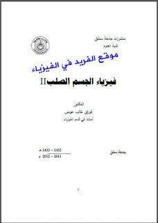 تحميل كتاب فيزياء الجسم الصلب 2 pdf