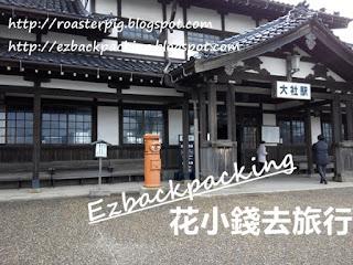 舊大社車站:大正風浪漫+出雲大社去JR大社站步行地圖
