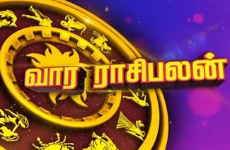 Vaara Raasi Palan 16-02-2020 Puthuyugam Tv | Tamil Horoscope