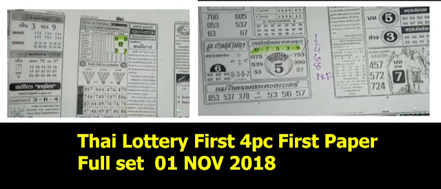 Thai Lottery First