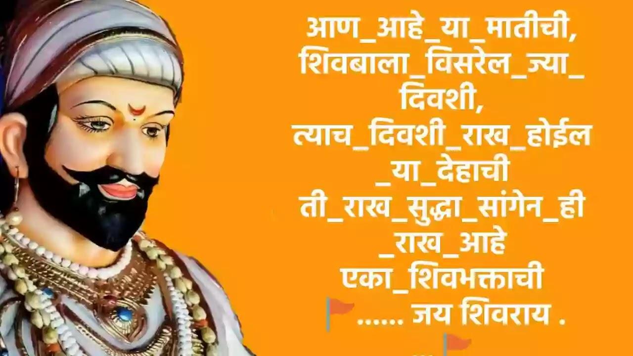 Best Shivaji Maharaj status