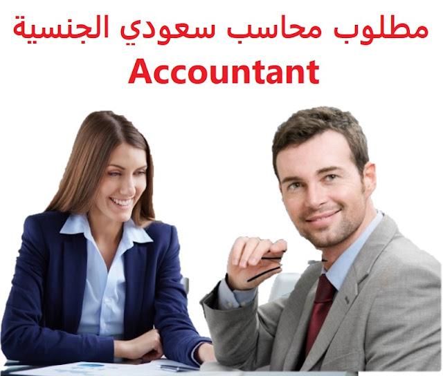 وظائف السعودية مطلوب محاسب سعودي الجنسية  Accountant