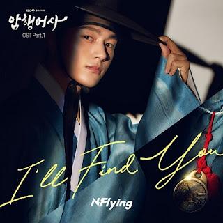 N.FLYING (엔플라잉) I'LL FIND YOU